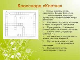 1. Зеленые органоиды клетки, выполняющие функцию фотосинтеза. 2. Зелен