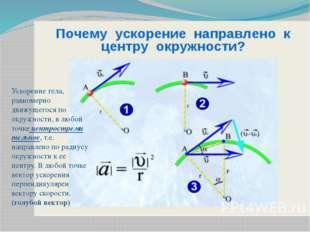 Ускорение тела, равномерно движущегося по окружности, в любой точкецентростр