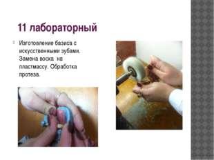 11 лабораторный Изготовление базиса с искусственными зубами. Замена воска на