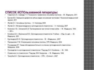 СПИСОК ИСПОльзованной литературы: Гаврилов Е.И., Саввиди Г.Л. Показания к при