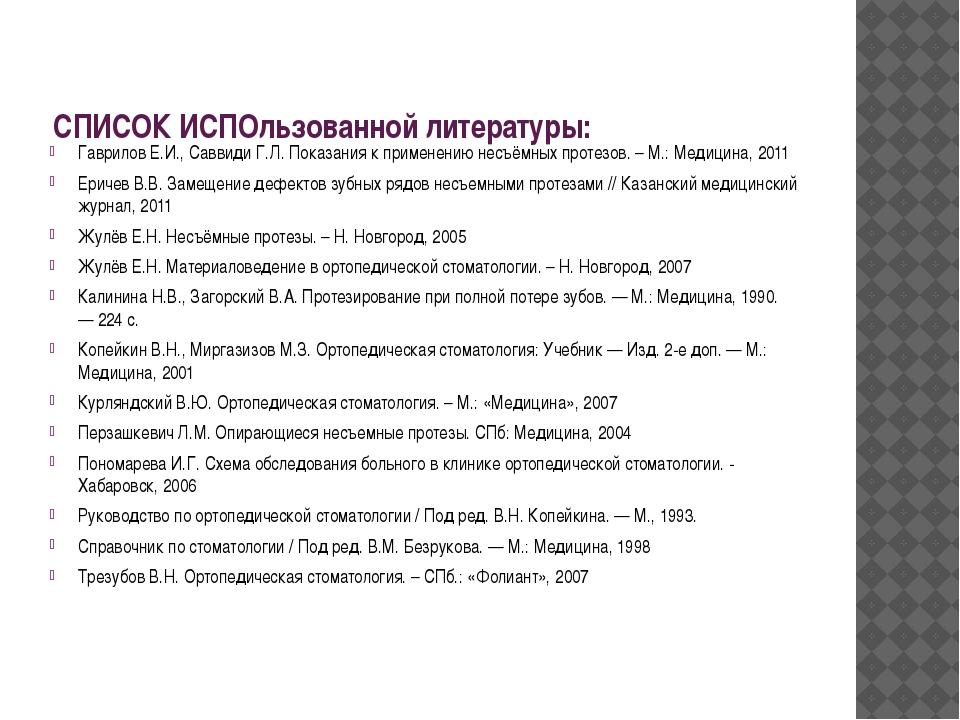 СПИСОК ИСПОльзованной литературы: Гаврилов Е.И., Саввиди Г.Л. Показания к при...