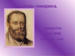 « Отец» лимерика. Эдвард Лир (1812-1888) художник , поэт.