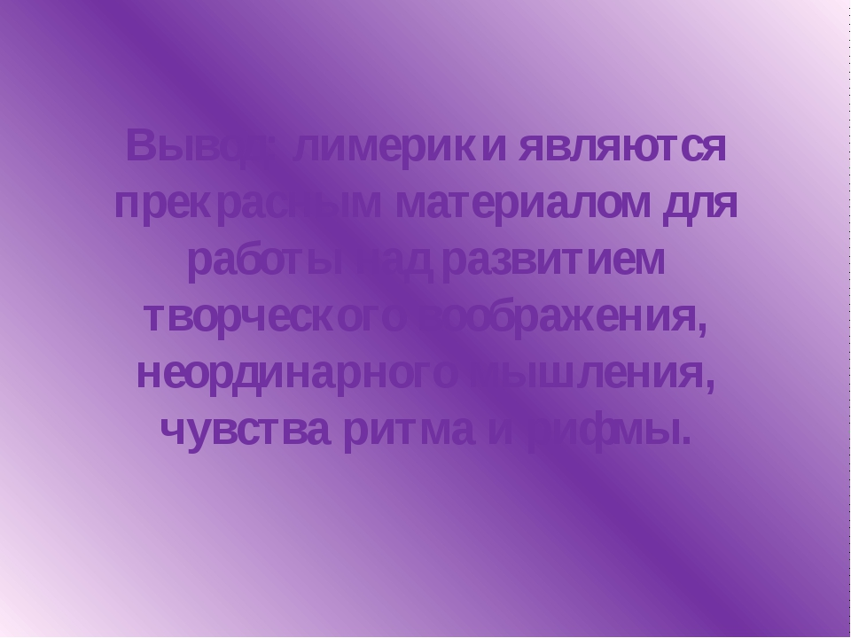 Вывод: лимерики являются прекрасным материалом для работы над развитием творч...