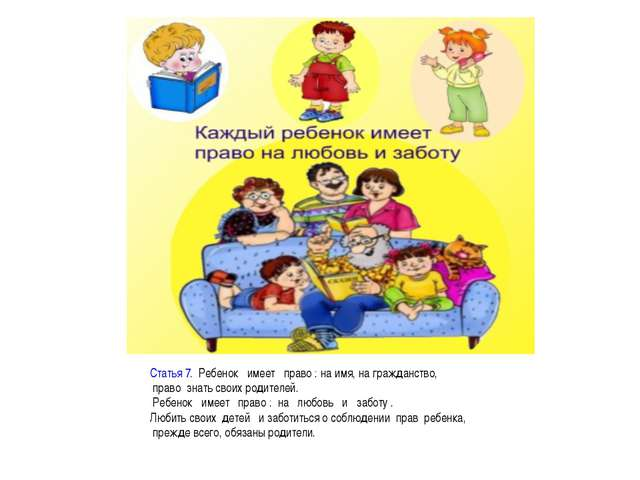 Статья 7.Ребенокимеетправо: на имя, на гражданство, правознать с...