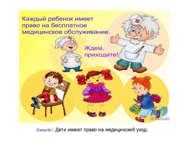 Статья 24.1.Дети имеют право на медицинский уход.