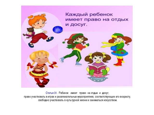 Статья 31.Ребенокимеетправона отдыхидосуг, право участвовать в...