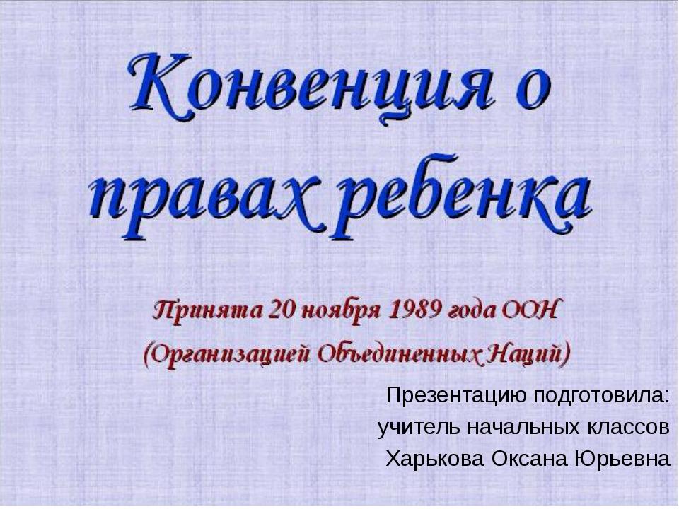 Презентацию подготовила: учитель начальных классов Харькова Оксана Юрьевна