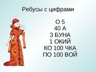 Ребусы с цифрами О 5 40 А 3 БУНА 1 ОКИЙ КО 100 ЧКА ПО 100 ВОЙ