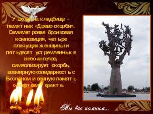 У входа на кладбище – памятник «Древо скорби». Семиметровая бронзовая компози