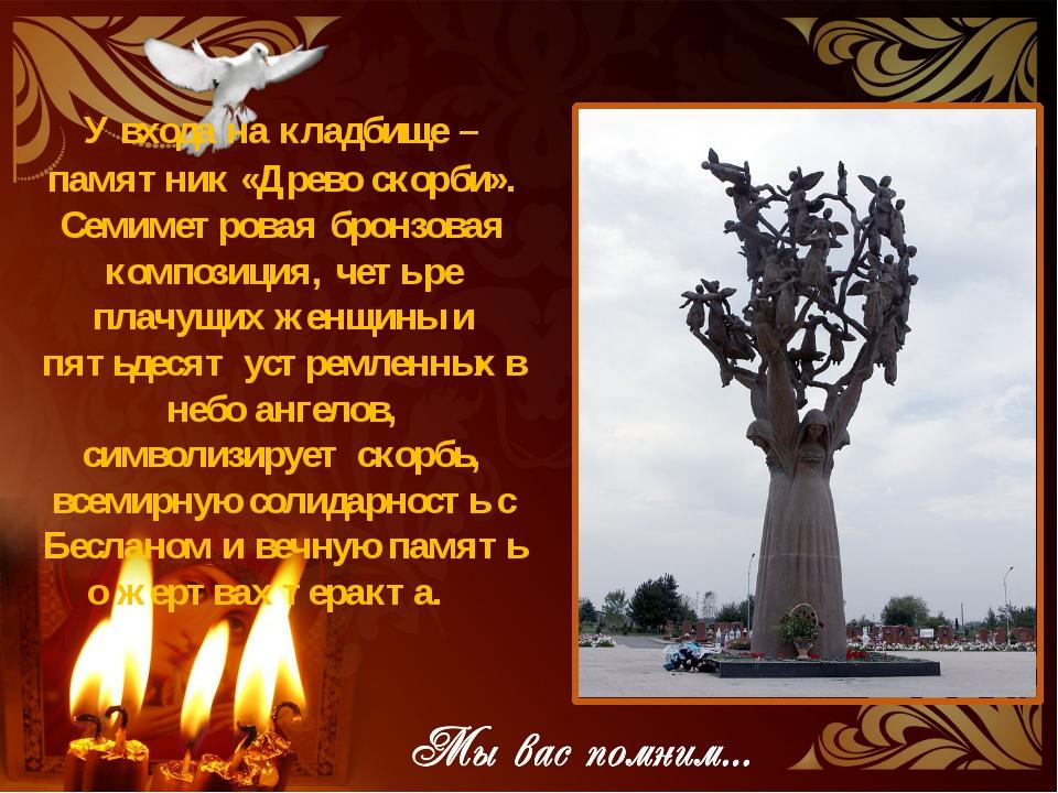 У входа на кладбище – памятник «Древо скорби». Семиметровая бронзовая компози...