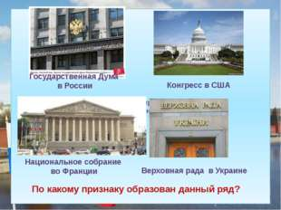 По какому признаку образован данный ряд? Государственная Дума в России Конгр