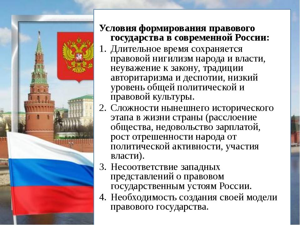 Условия формирования правового государства в современной России: Длительное...