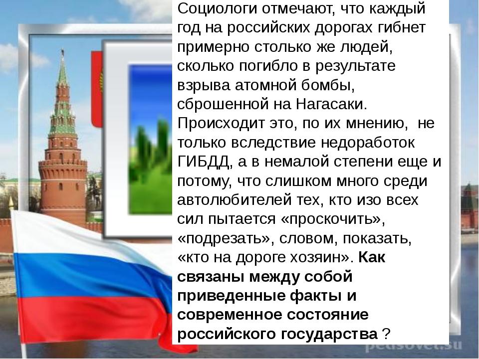 Социологи отмечают, что каждый год на российских дорогах гибнет примерно сто...