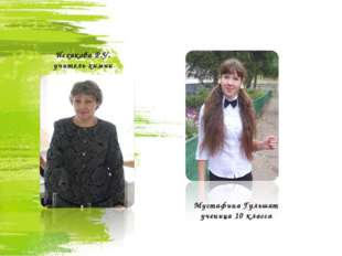 Мустафина Гульшат ученица 10 класса Исхакова Р.У. учитель химии