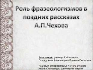 Выполнили: ученицы 9 «А» класса Спиридонова Александра и Пронина Екатерина На
