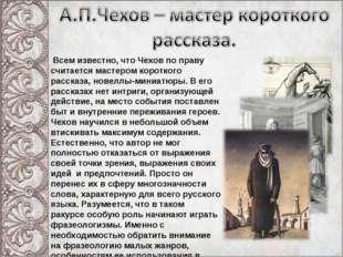 Всем известно, что Чехов по праву считается мастером короткого рассказа, нов