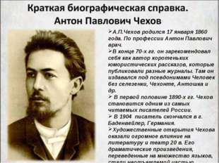 А.П.Чехов родился 17 января 1860 года. По профессии Антон Павлович врач. В ко