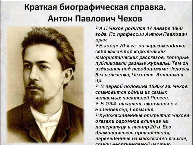 А.П.Чехов родился 17 января 1860 года. По профессии Антон Павлович врач. В ко...