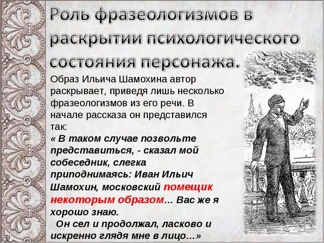 Образ Ильича Шамохина автор раскрывает, приведя лишь несколько фразеологизмов...