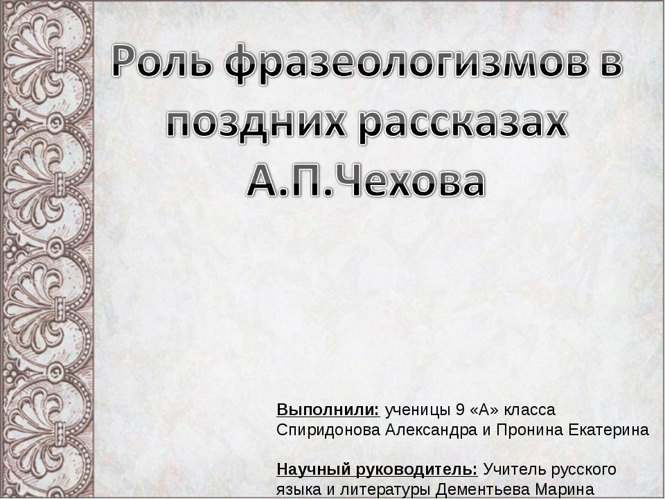 Выполнили: ученицы 9 «А» класса Спиридонова Александра и Пронина Екатерина На...