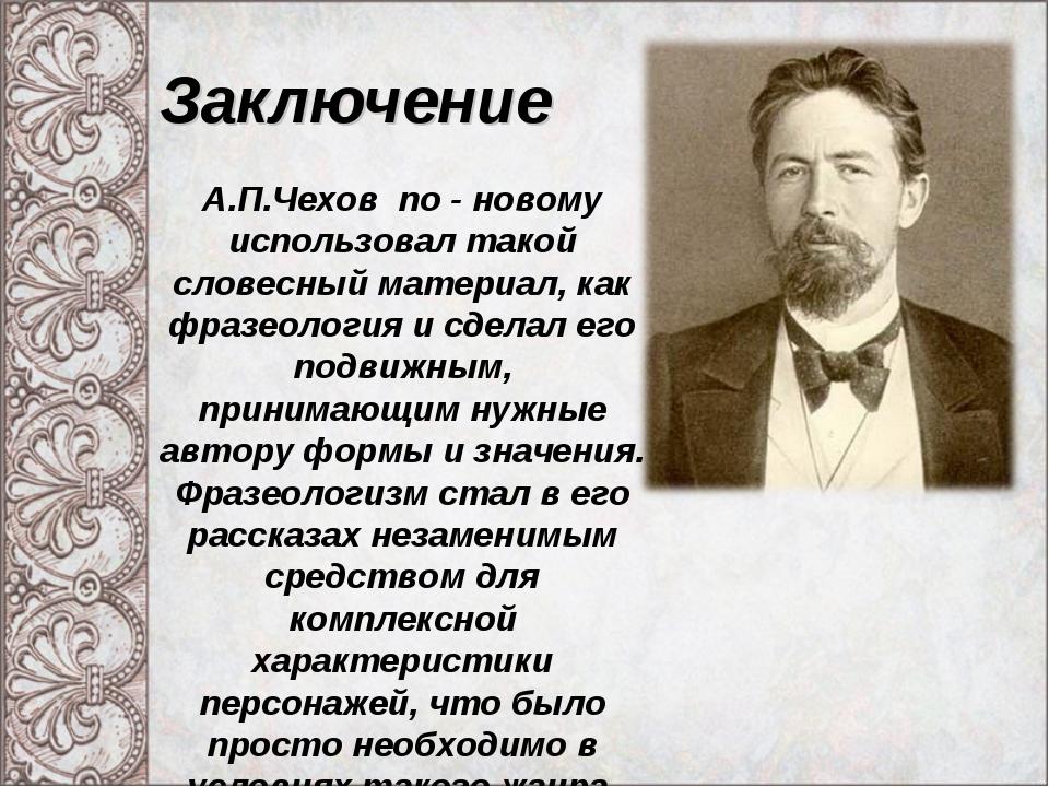 А.П.Чехов по - новому использовал такой словесный материал, как фразеология и...