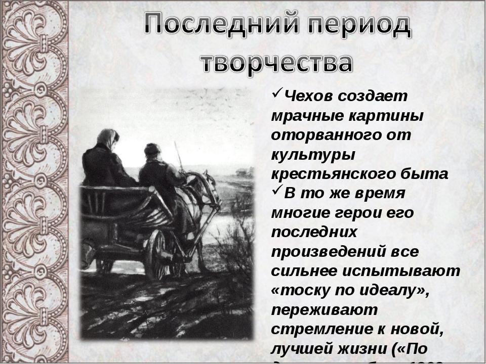 Чехов создает мрачные картины оторванного от культуры крестьянского быта В то...
