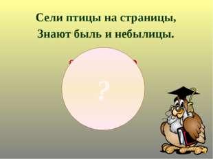 Кто на свете всех умнее, Кто всё знает и умеет, И в любой свободный час Кто в
