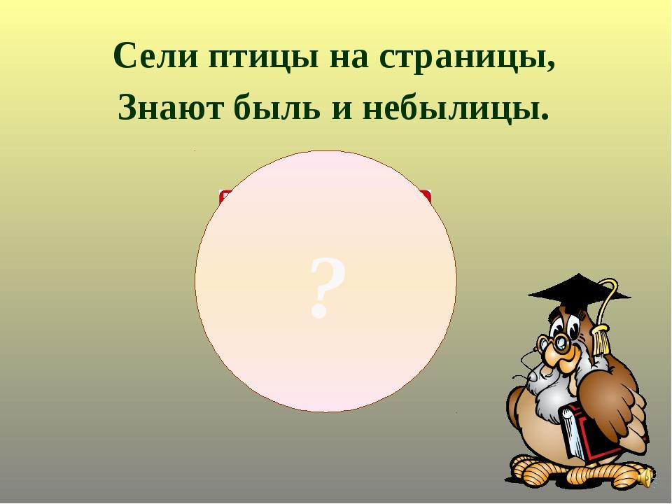Кто на свете всех умнее, Кто всё знает и умеет, И в любой свободный час Кто в...