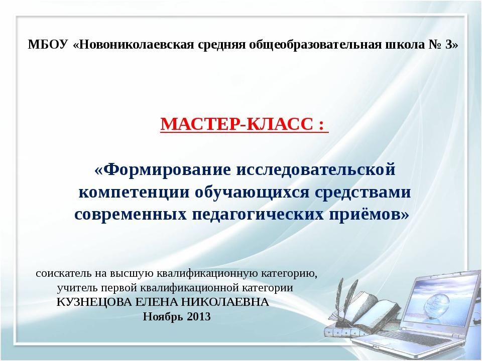 МАСТЕР-КЛАСС : «Формирование исследовательской компетенции обучающихся средст...