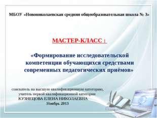 МАСТЕР-КЛАСС : «Формирование исследовательской компетенции обучающихся средст