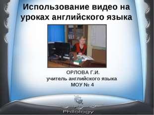 Использование видео на уроках английского языка ОРЛОВА Г.И. учитель английско