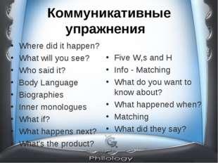 Коммуникативные упражнения Where did it happen? What will you see? Who said i