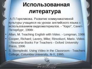 Использованная литература А.П.Гореликова. Развитие коммуникативной культуры у