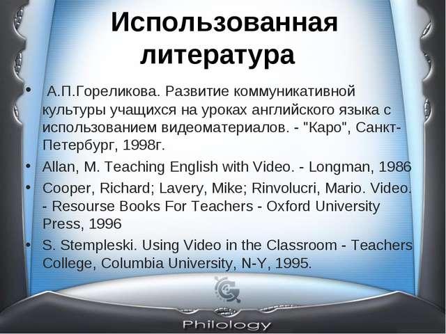 Использованная литература А.П.Гореликова. Развитие коммуникативной культуры у...