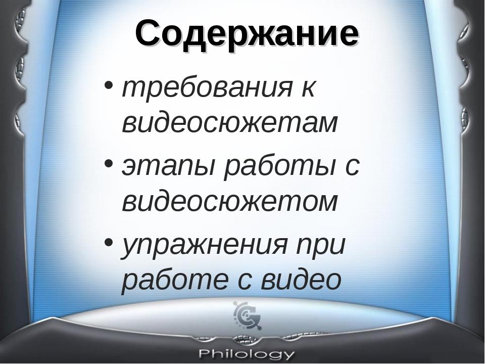 Сoдержание требования к видеосюжетам этапы работы с видеосюжетом упражнения п...