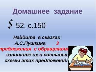 Найдите в сказках А.С.Пушкина 3 предложения с обращениями, запишите их и сост