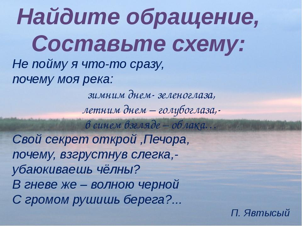 Не пойму я что-то сразу, почему моя река: зимним днем- зеленоглаза, летним дн...