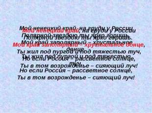 Мой ненецкий край, на груди у России Полярной звездою ты ярко горишь. Мой кра