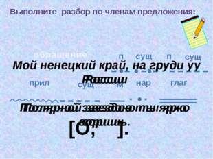 Мой ненецкий край, на груди у России Полярной звездою ты ярко горишь. Выполни