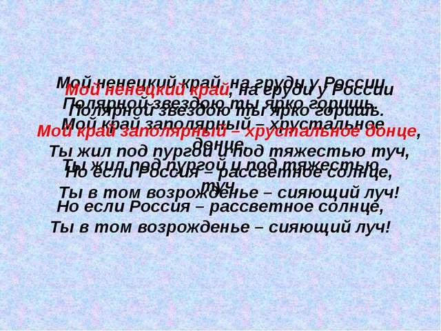 Мой ненецкий край, на груди у России Полярной звездою ты ярко горишь. Мой кра...