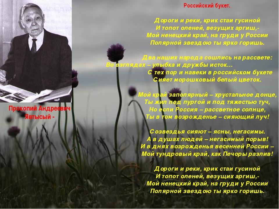 Прокопий Андреевич Явтысый - Российский букет. Дороги и реки, крик стаи гусин...