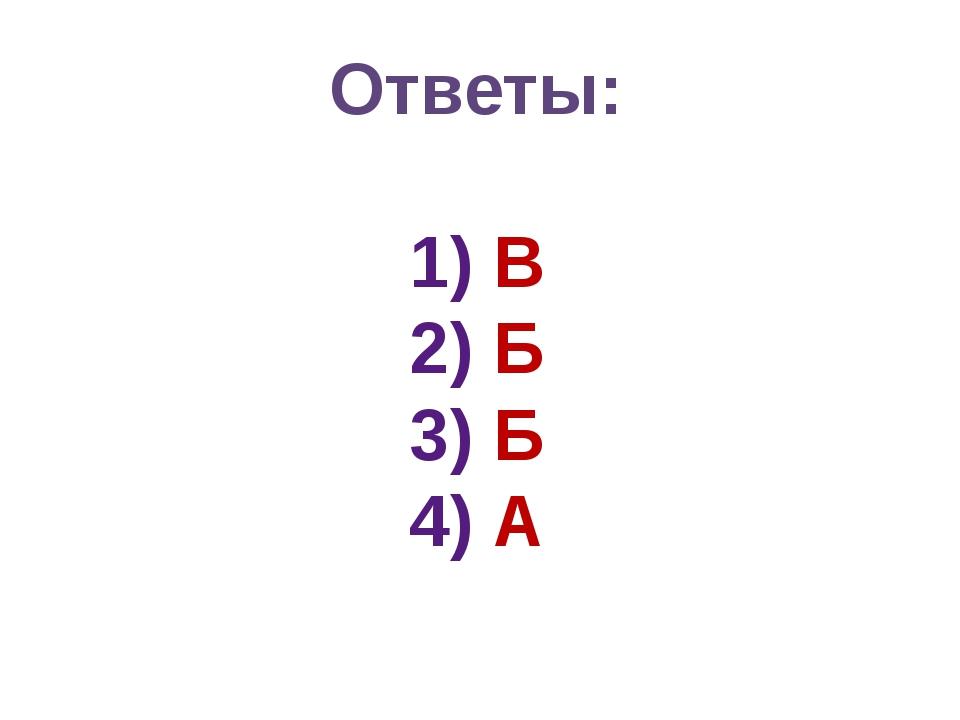 Ответы: 1) В 2) Б 3) Б 4) А