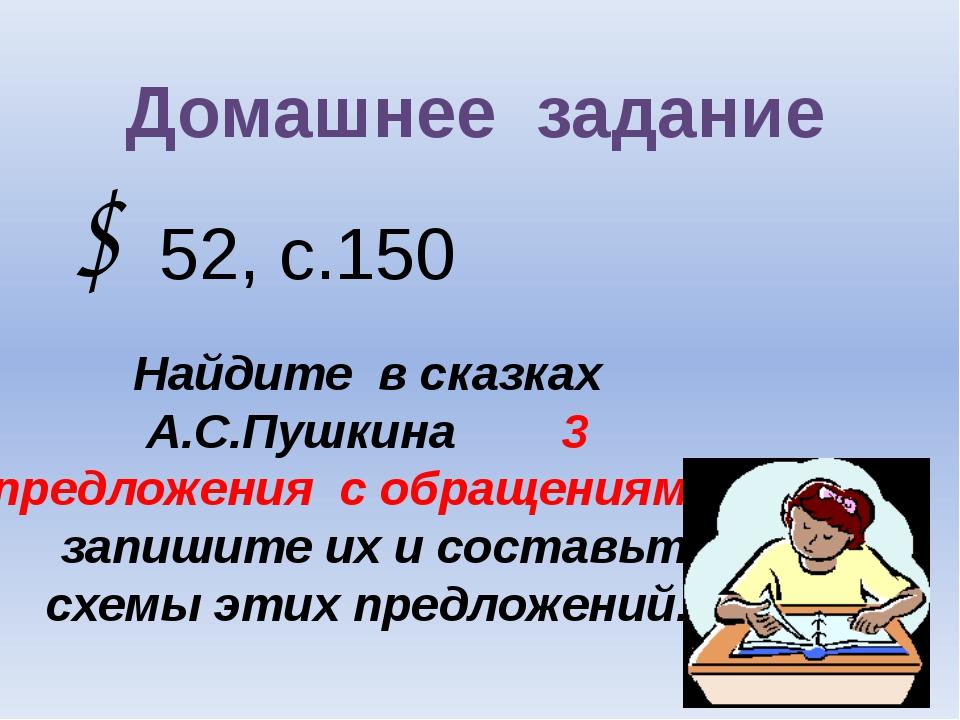 Найдите в сказках А.С.Пушкина 3 предложения с обращениями, запишите их и сост...