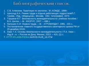 С.В. Алексеев. Практикум по экологии.- М.:АОМДС, 1996г. Арнольд И.А. Режим тр