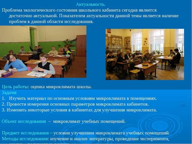 Актуальность. Проблема экологического состояния школьного кабинета сегодня яв...