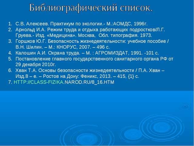 С.В. Алексеев. Практикум по экологии.- М.:АОМДС, 1996г. Арнольд И.А. Режим тр...