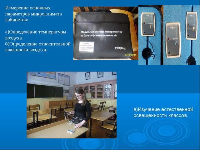 Измерение основных параметров микроклимата кабинетов: а)Определение температу...