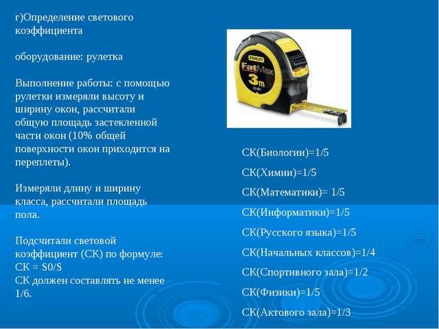 г)Определение светового коэффициента оборудование: рулетка Выполнение работы:...