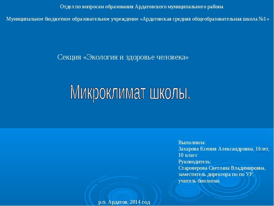 Отдел по вопросам образования Ардатовского муниципального района Муниципальн...