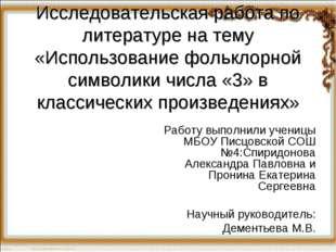 Исследовательская работа по литературе на тему «Использование фольклорной сим